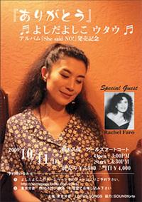 Yoshiko1011_ver21