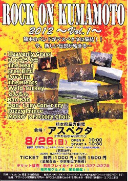 Rock20on20kumamoto1_2