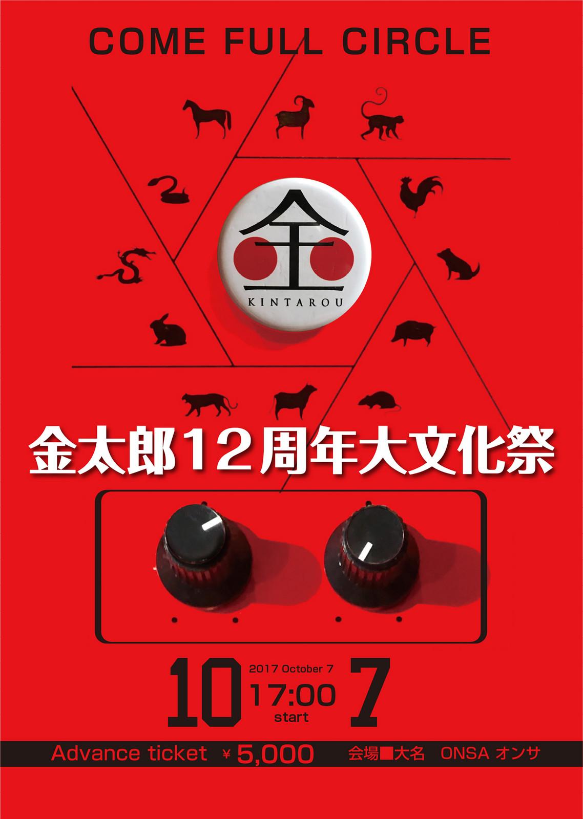 Kintaro12th_1